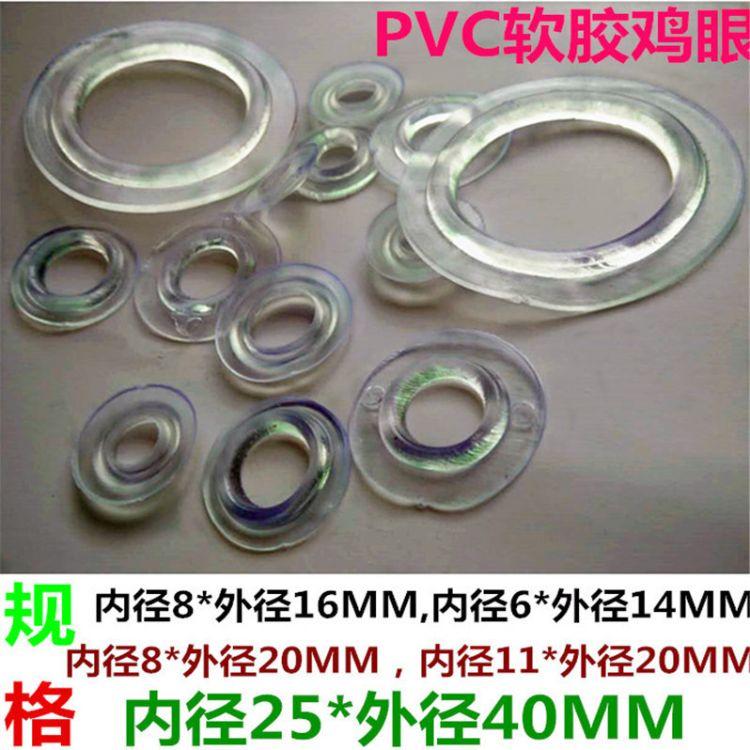 PVC透明软气眼鸡眼 塑料烫片垫片 绳扣鸡眼高周波电压透明气眼