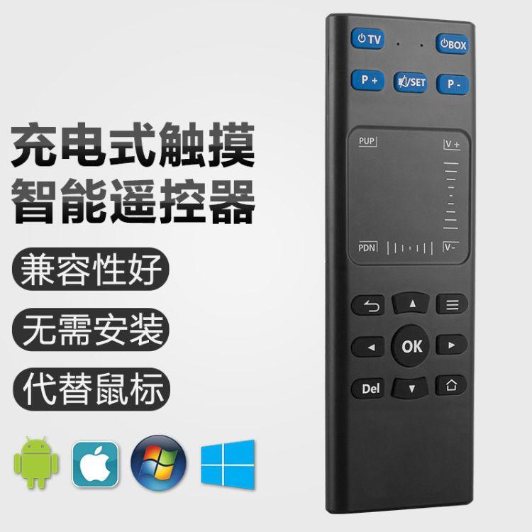 USB2.4G电视无线机顶盒电脑air mouse空中飞鼠键盘触摸智能遥控器
