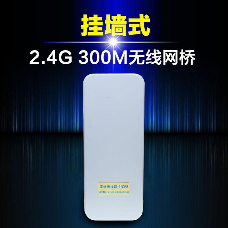 室外无线监控 大功率无线网桥2.4G户外无线远距离工程监控网桥CPE