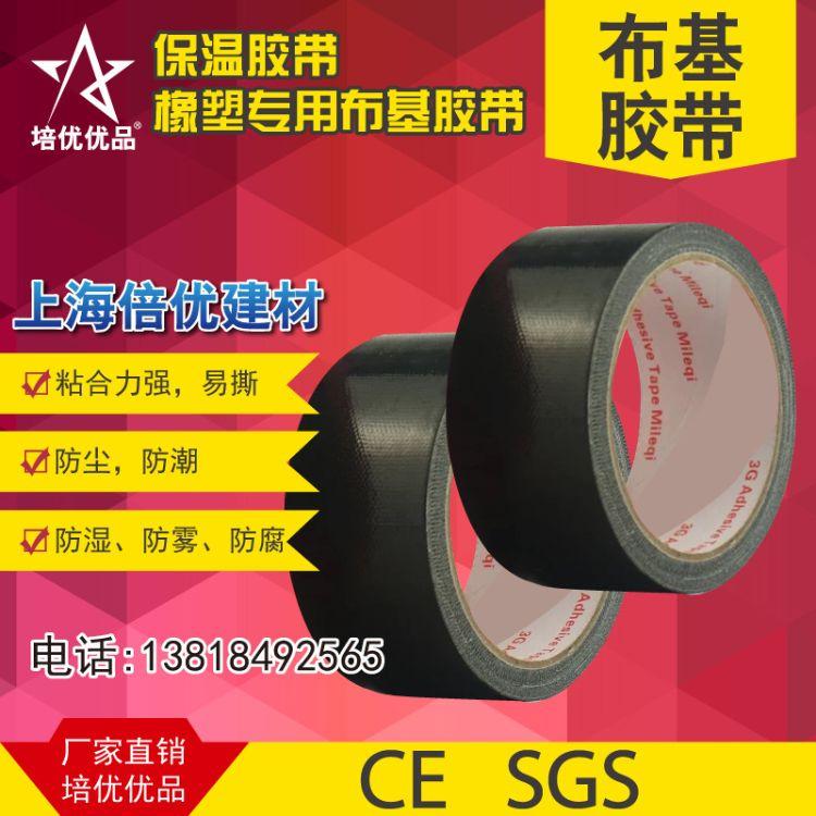 布基胶带 保温胶带 橡塑专用布基胶带 空调扎带 黑色强力上海倍优
