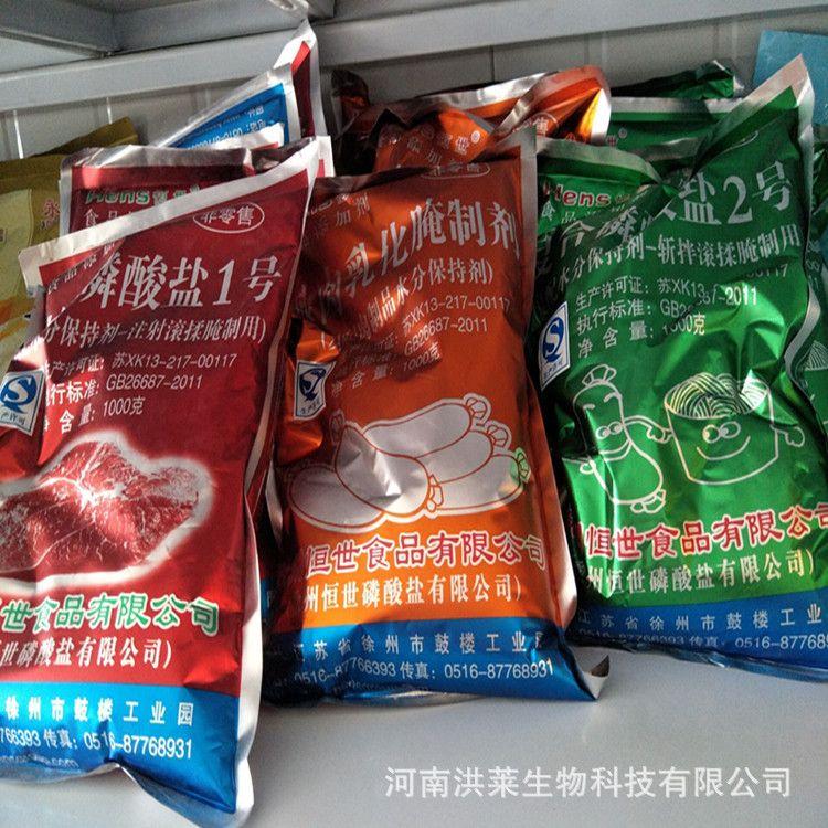 洪莱供应复合磷酸盐-嫩 食品级保水剂 1公斤起订 量大从优