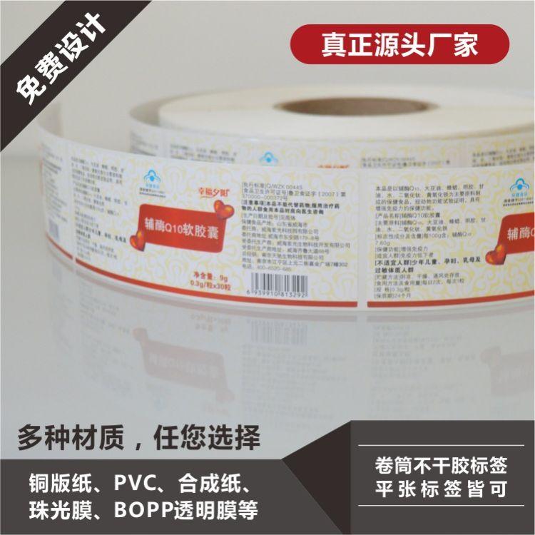 卷筒不干膠標簽貼紙制作印刷定做 合成紙撕不爛標簽瓶貼 進口材質