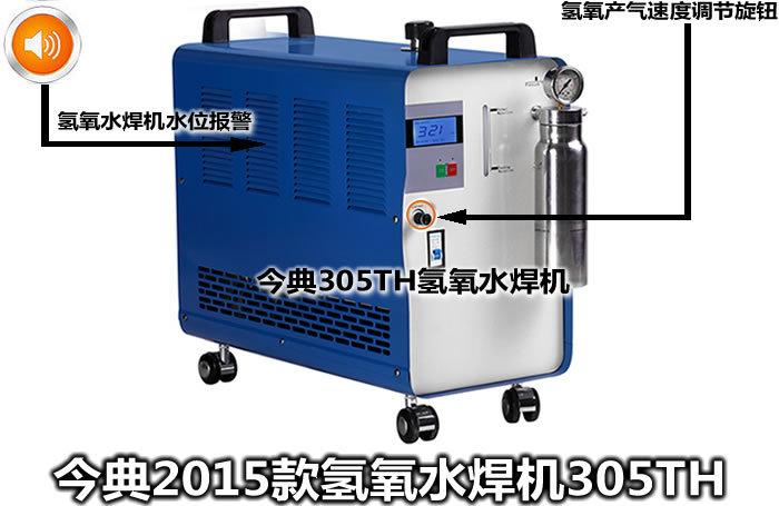 氢氧水焊机-今典2015款水焊机-305TH氢氧水焊机