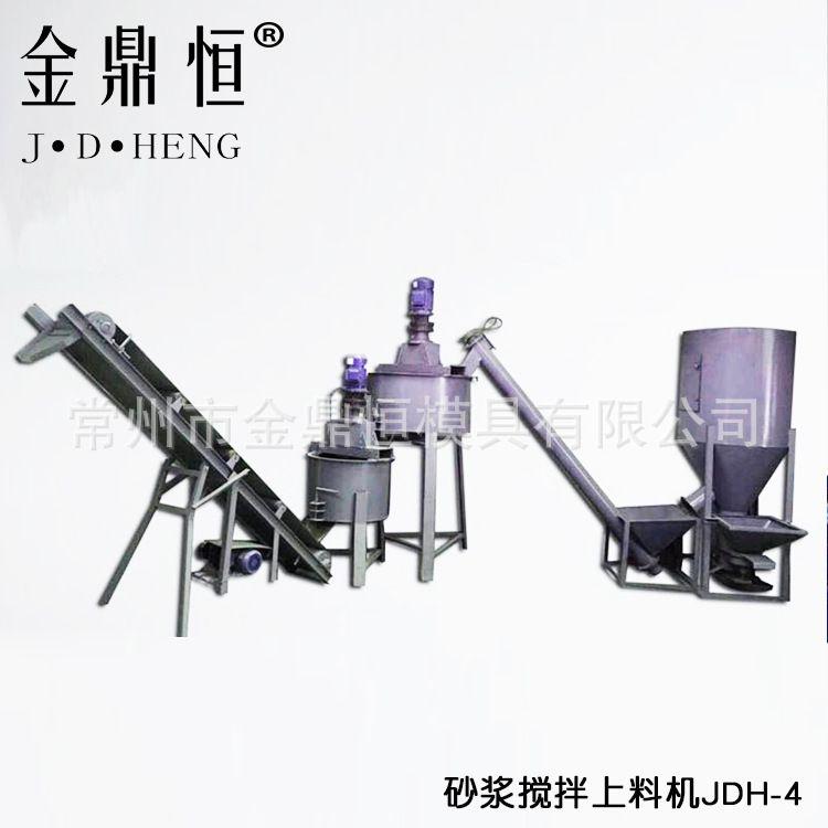 厂家生产 湿料混合搅拌机 砂浆搅拌上料机JDH-4 湿料混合搅拌机