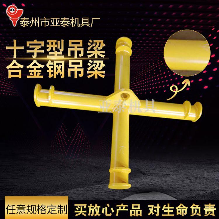 厂家直销十字型吊梁生产起重吊具负载料袋吊梁可定制