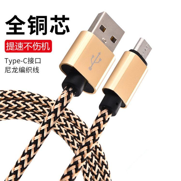 三米Type-C数据线 麻花数据线20cm 1 2 3米数据线金属编织数据线