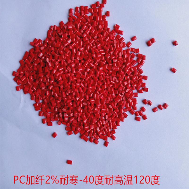 PC凯新宝工程塑料1414 HH 耐寒-40度 耐高温120度 加纤2%高强度