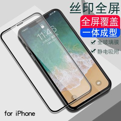 适用于苹果XSmax钢化膜丝印全屏覆盖XRiPhone87lus6S手机贴膜批发