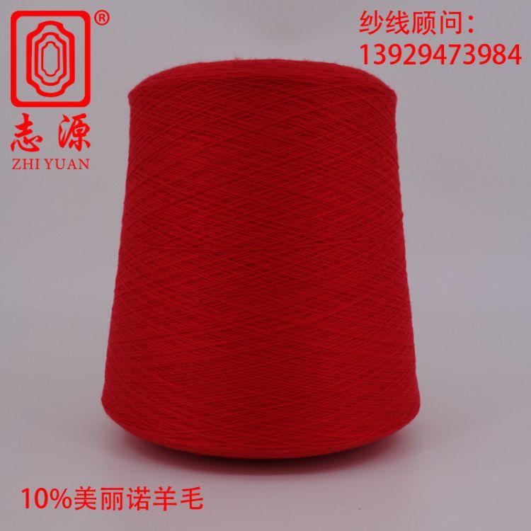 【志源】厂家批发柔软舒适保暖性好美丽诺羊毛 48S/2含量10%羊毛