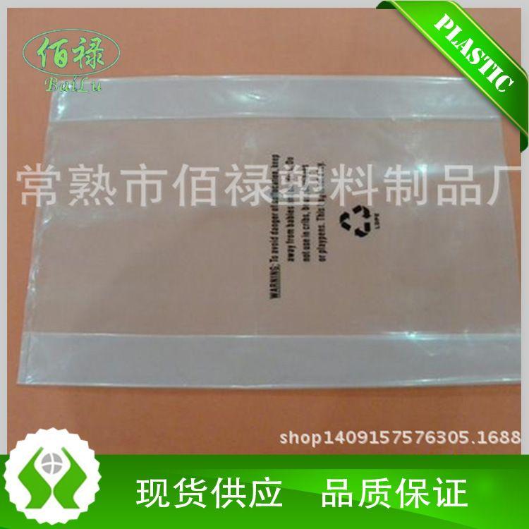 佰禄苏州热销PE透明塑料风琴袋服装袋 斜挂衣架袋 PP塑料袋 opp自粘袋批发