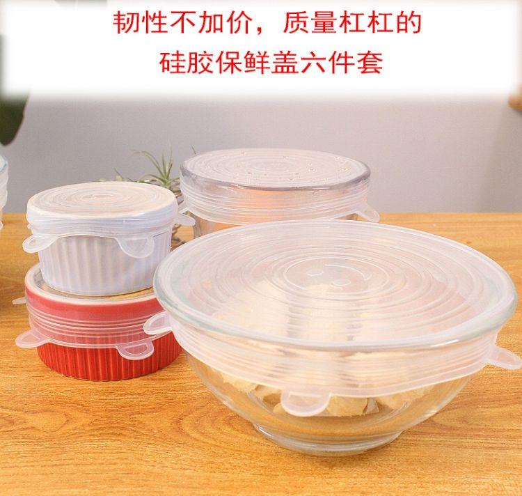 多功能硅胶保鲜盖6件套 可拉伸水果蔬菜保鲜盖 防串味保鲜盖