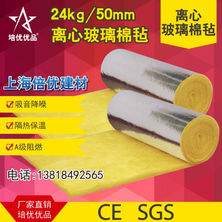 24kg/50mm 离心玻璃棉毡 吸音降噪 隔热保温 A级阻燃 上海倍优