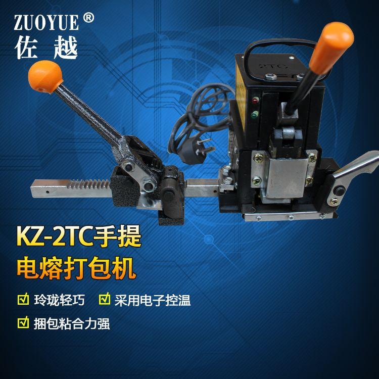 KZ-2TC手提免扣打包机 纸箱PP带打包机 热熔捆扎机 电熔捆包机
