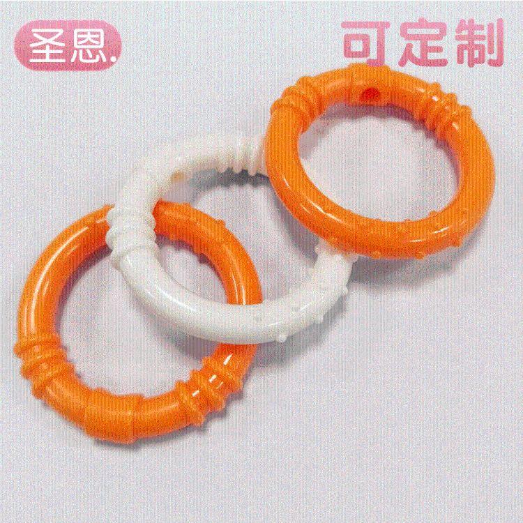 圣恩 穿孔胶圈玩具 彩色小型 圆环塑料婴儿玩具配件