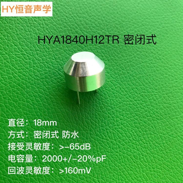 恒音声学18mm防水超声波传感器  40KHZ测距超声波传感器收发一体