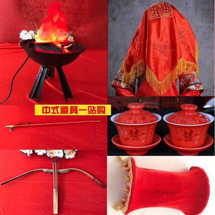 中式婚礼道具马鞍火盆秤龙凤蜡烛龙凤剪刀中国结中式婚庆道具葫芦