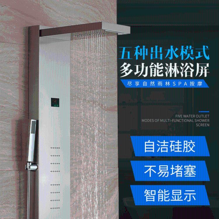 天之池现代简约沐浴屏多功能显示花洒 304不锈钢5挡控制花洒套装配件直销