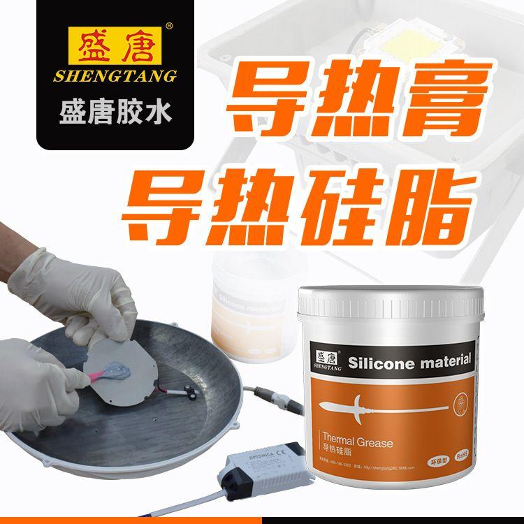 盛唐SC-300导热硅脂系数1.8包装300ml有机硅酮材料电路板芯片散热