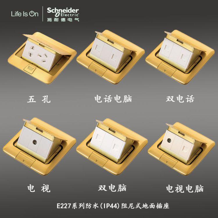 施耐德电气E227地插地面插座铜质五孔二三极电话网络正品现货