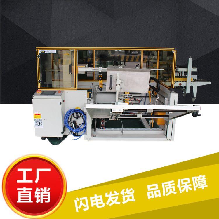 纸箱成型机 自动开箱封箱机 胶带封底机 可定制规格 国劲厂家直销