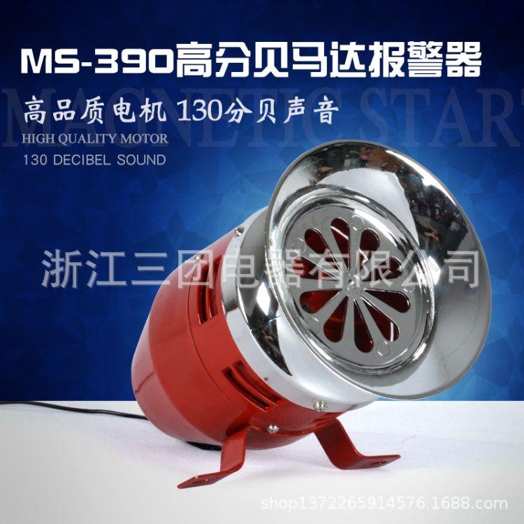 马达警报器MS-390风螺 高功率防空报警器 220V高分贝报警器