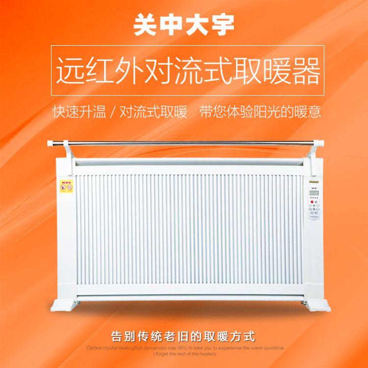 厂家批发远红外碳纤维电暖器家用节能取暖器速热壁挂式电暖气
