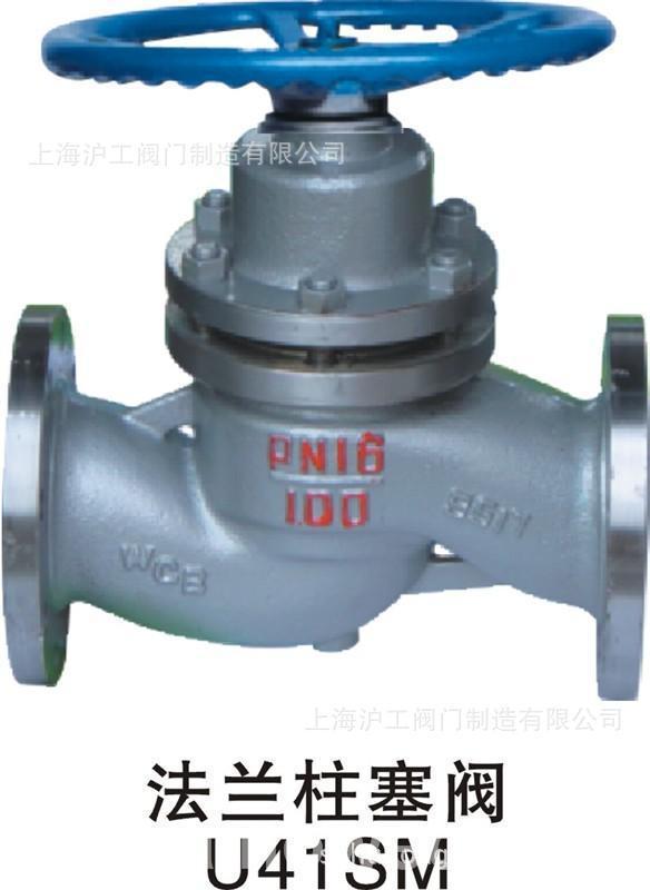 上海沪工 蒸汽铸钢柱塞阀U41SM-16C(手动式 常压)