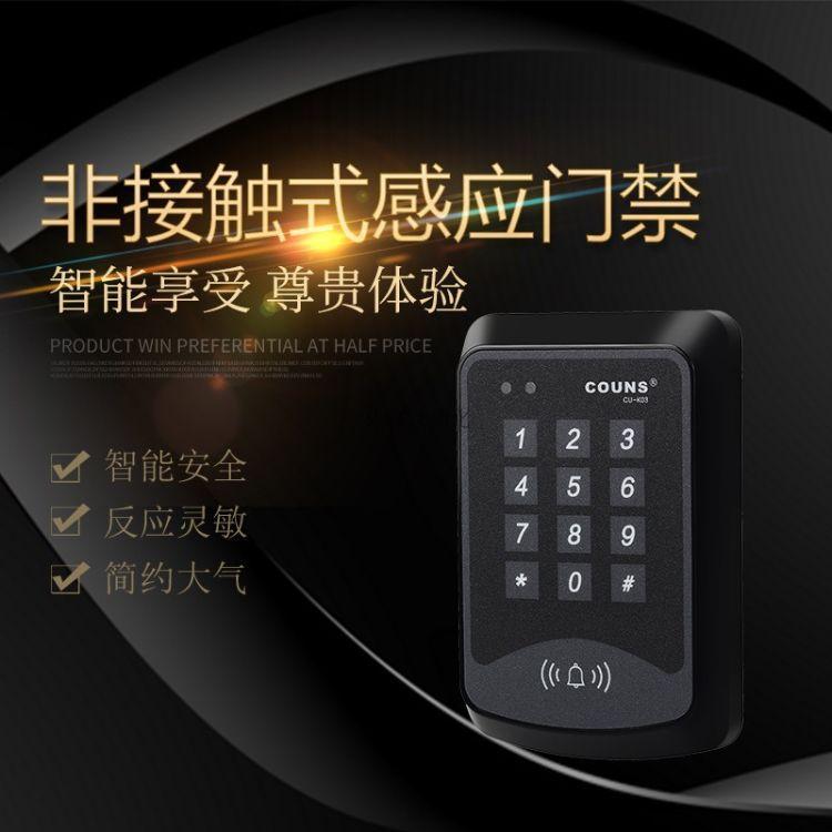 CMD-K03门禁系统控制器 密码ID刷卡门禁机IC电子门禁一体机
