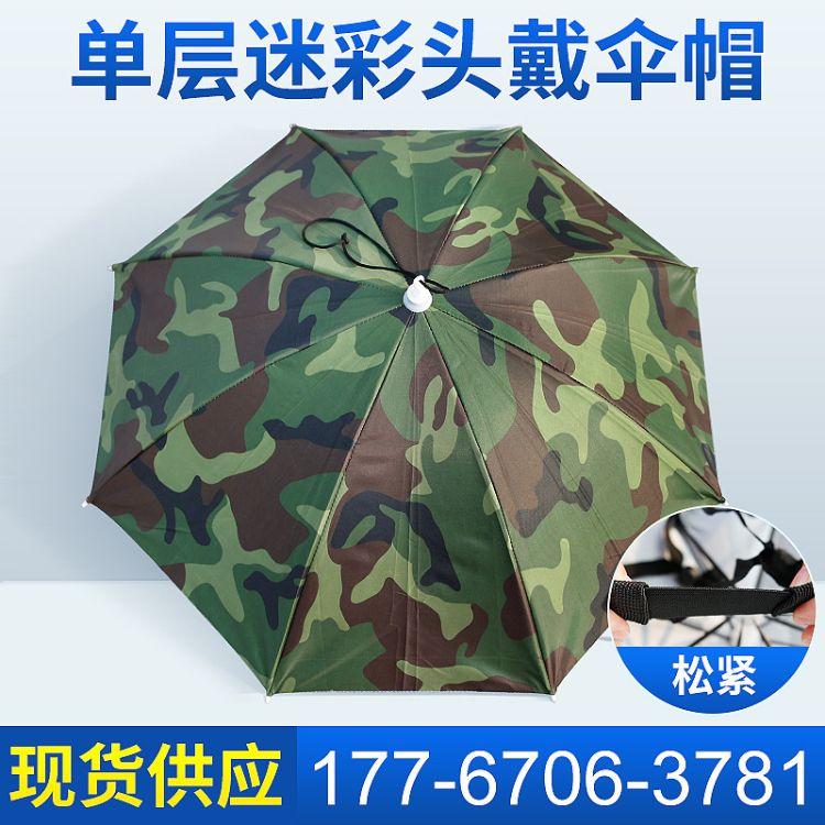 晴雨两用多色单层一折伞帽 遮风挡雨遮阳易携带的头戴式钓鱼伞帽