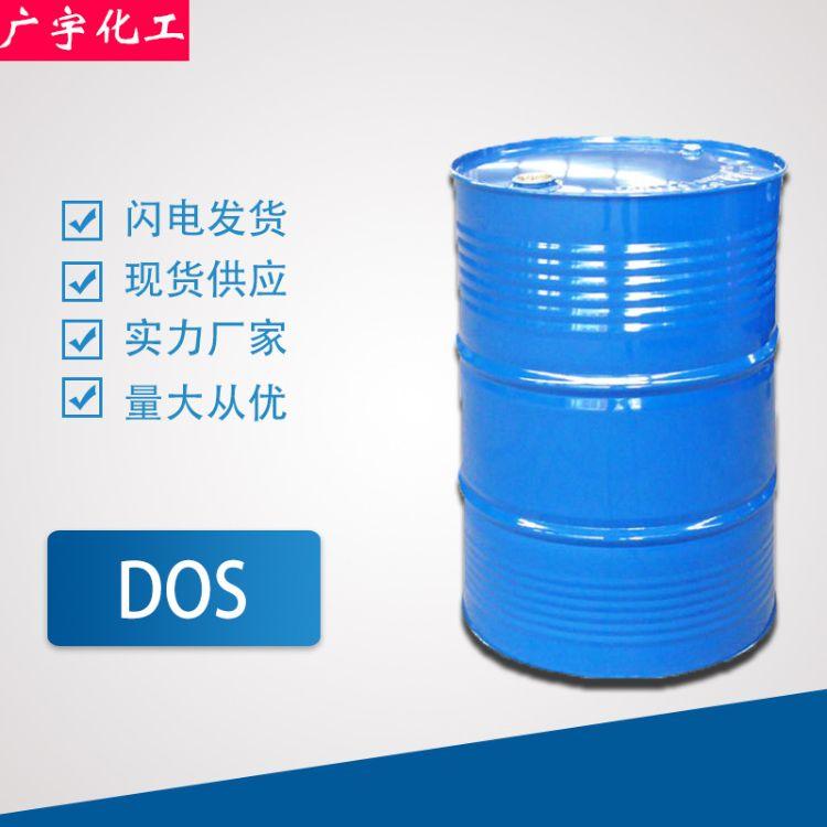 癸二酸二辛酯 DOS 环保增塑剂 齐鲁石化厂家直销