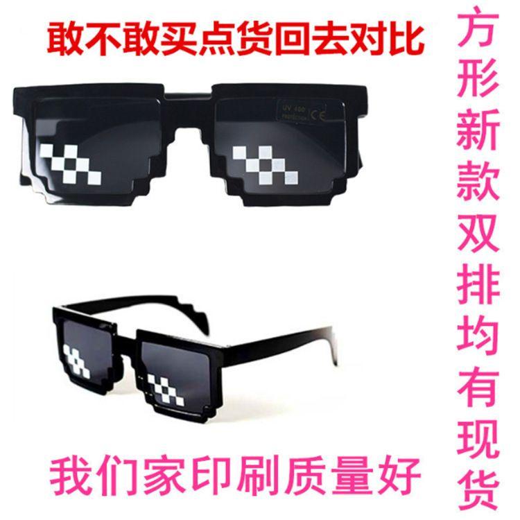 新款马赛克眼镜 二次元装逼太阳镜我的世界个性像素墨镜现货