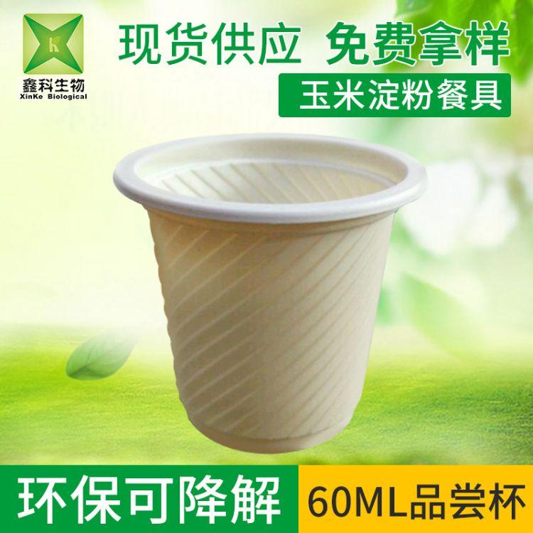 鑫科 一次性玉米淀粉餐具60ml淀粉杯 环保绿色可降解品尝杯 餐具批发
