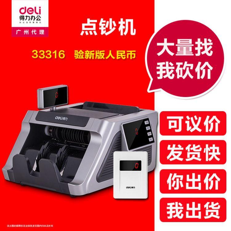 得力33316 点钞机银行专用B类小型家用商用办公便携式点钞验钞机