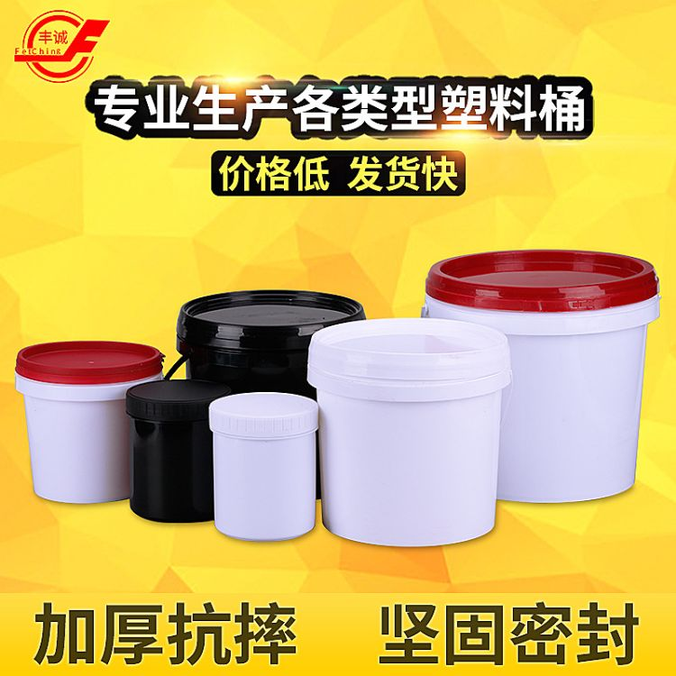 丰诚-1L2L 5L 8L升PP圆形塑料桶化工涂料桶包装桶油漆乳胶漆桶密封水桶