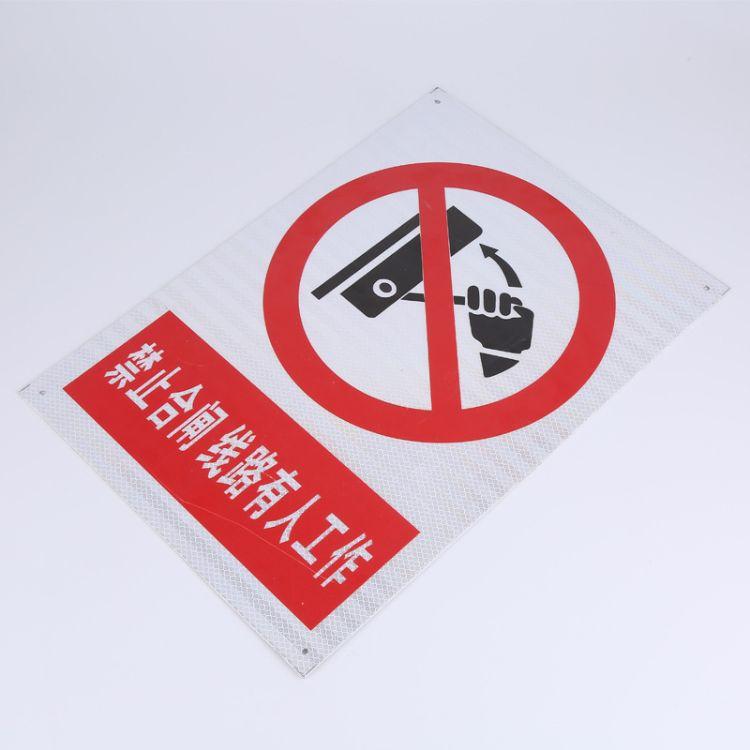 安全标识牌提示标志 禁止合闸有电危险当心触电警告警示贴纸定做