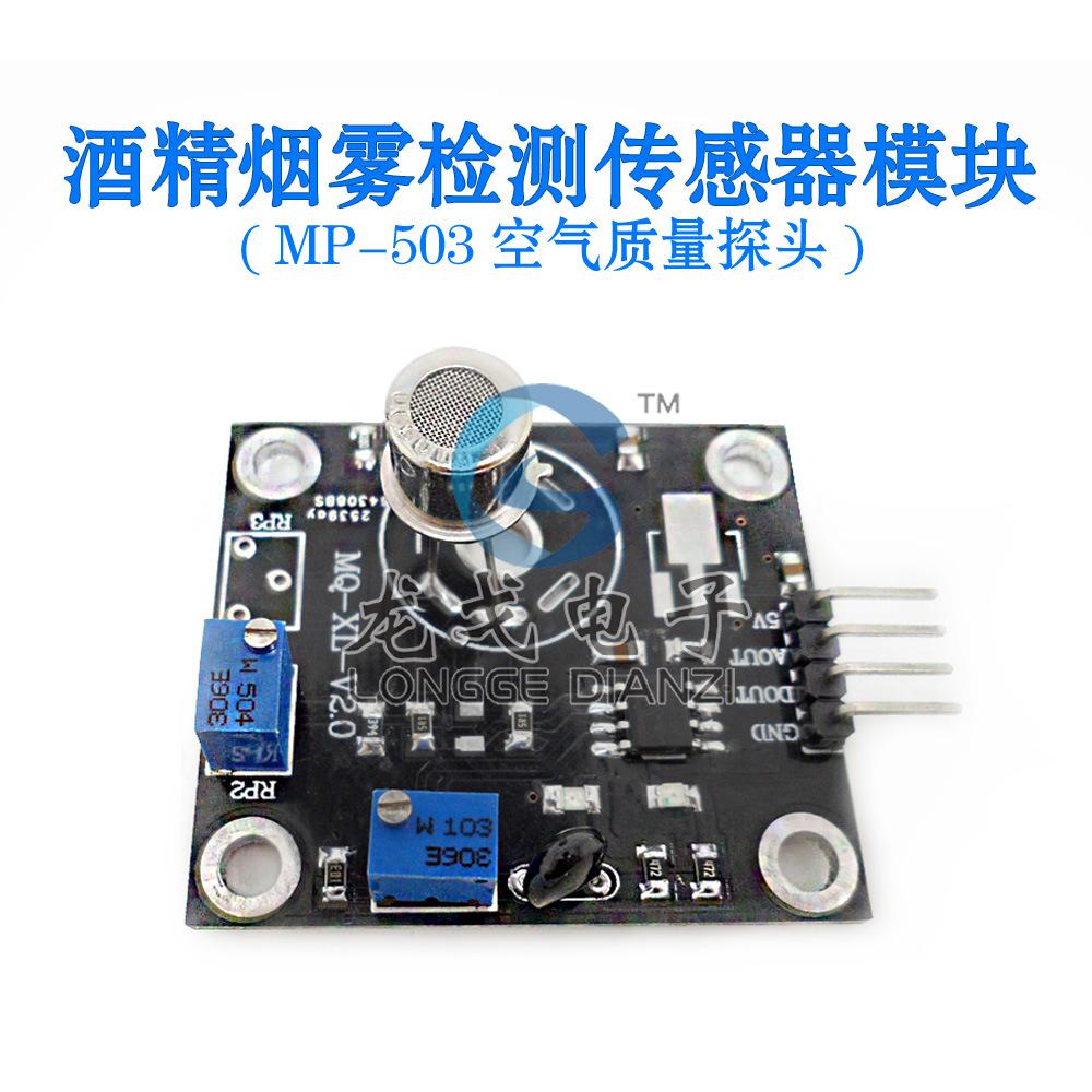 龙戈电子 空气质量酒精烟雾检测传感器模块开关模拟信号输出MP503
