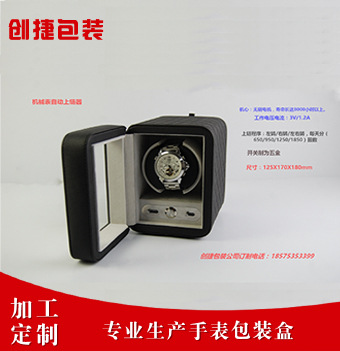 机械表自动上弦超长寿命电动手表盒超静音电动手表盒