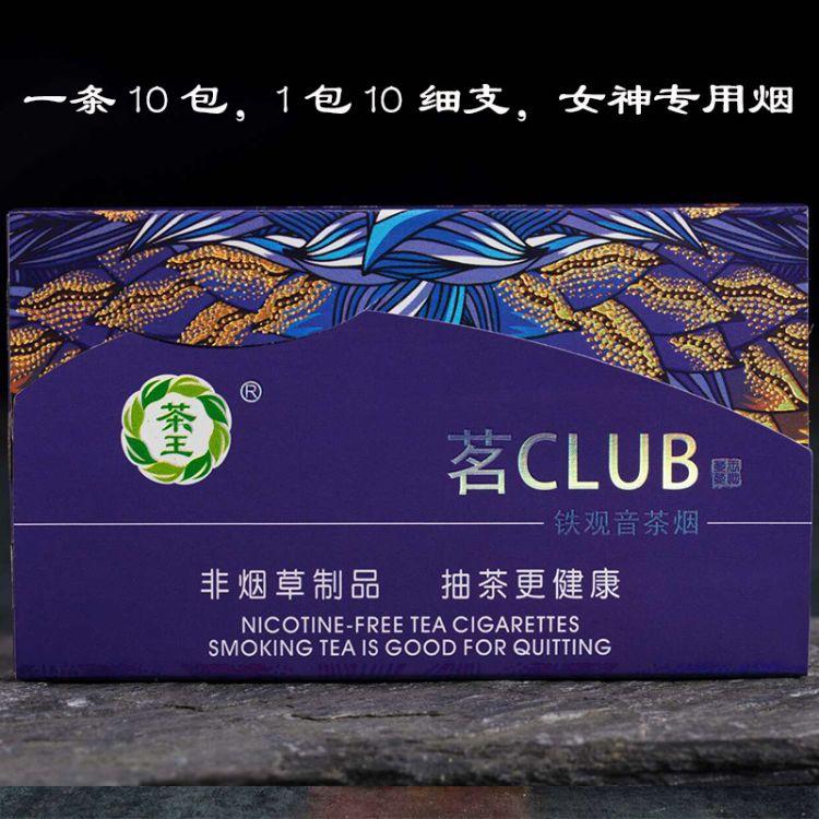 正品茶王铁观音茶烟/厂家新品特价直销/茗CLUB铁观音茶烟一条包邮