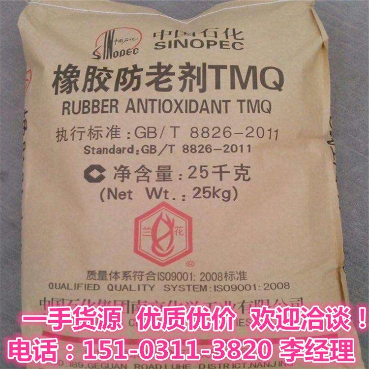 厂家天然胶合成胶防老剂TMQ抗氧剂防老剂224 RD