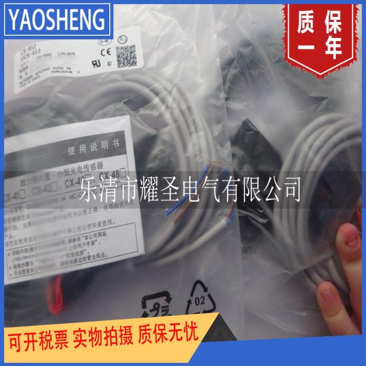 实物拍摄全新关光电开关CX-412 传感器 质保一年