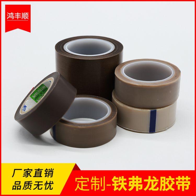 鸿丰顺 供应铁弗龙胶带 高质量  防静电铁氟龙胶带 支持定制