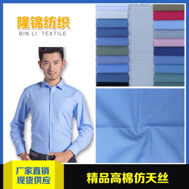 厂家供应45支133*94精品高棉仿天丝衬衫布料 混纺面料里布服装布