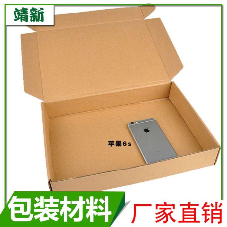 三层空白加厚特硬服装文胸飞机盒 翻盖包装盒定做 - 打包纸盒批发