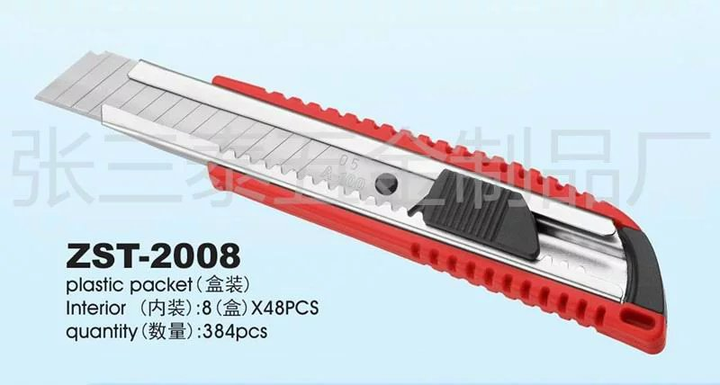 张三泰五金制品厂  专业生产美工刀  刀片