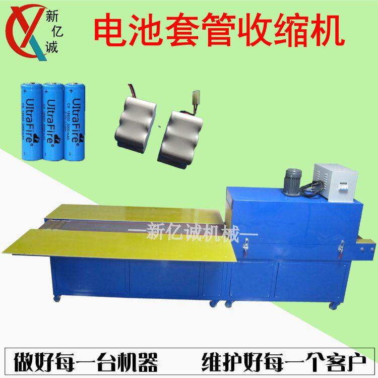 电池组专用套膜绝缘套管电芯皮组PVC热缩管热收缩包装机