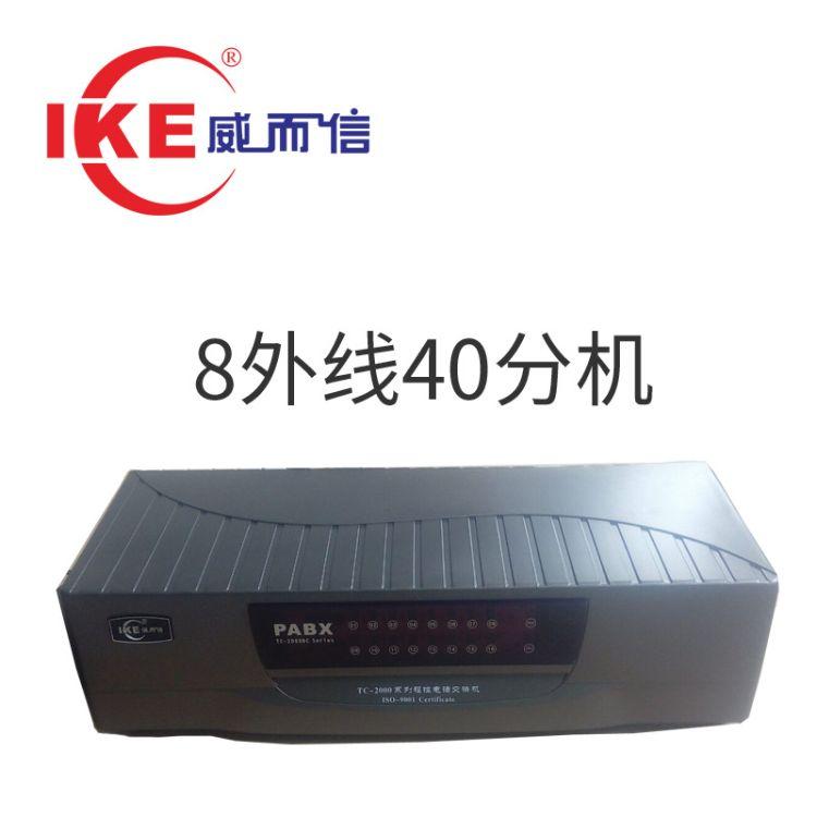 8进40出 程控电话交换机 威而信 畅销款TC-2000BC 集团电话交换机