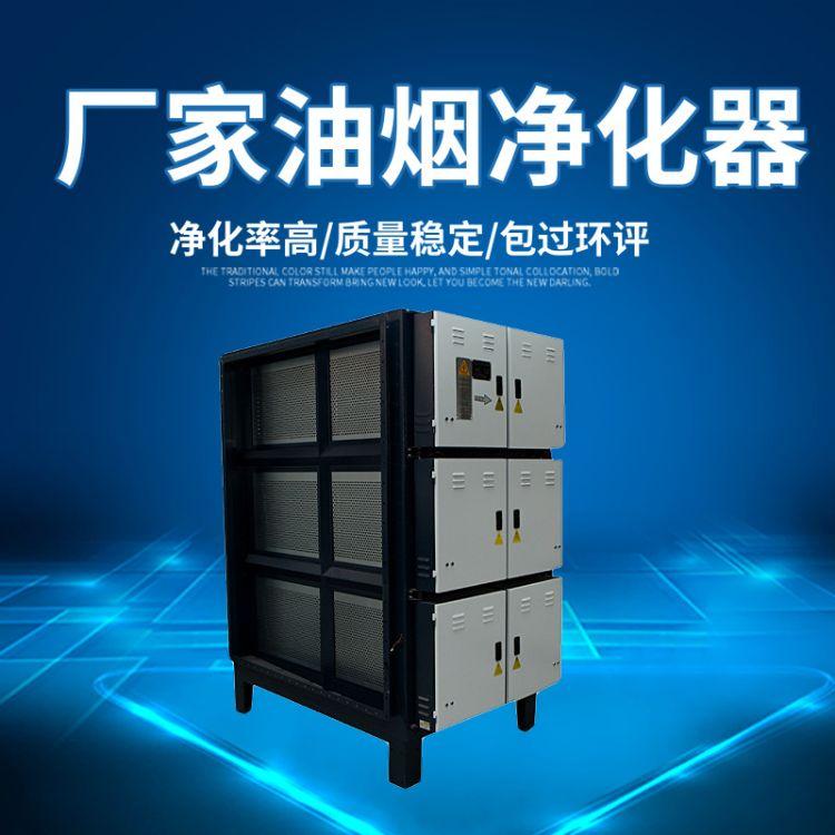 宏净环保油雾处理器经久耐用优惠促销热销供应优质商家价格美丽静电式厨房油烟净化器