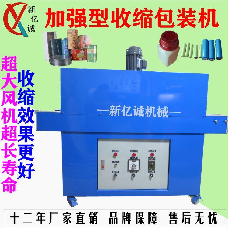 全自动袖口式收缩膜包装机 链式收缩机 礼品盒薄膜收缩机