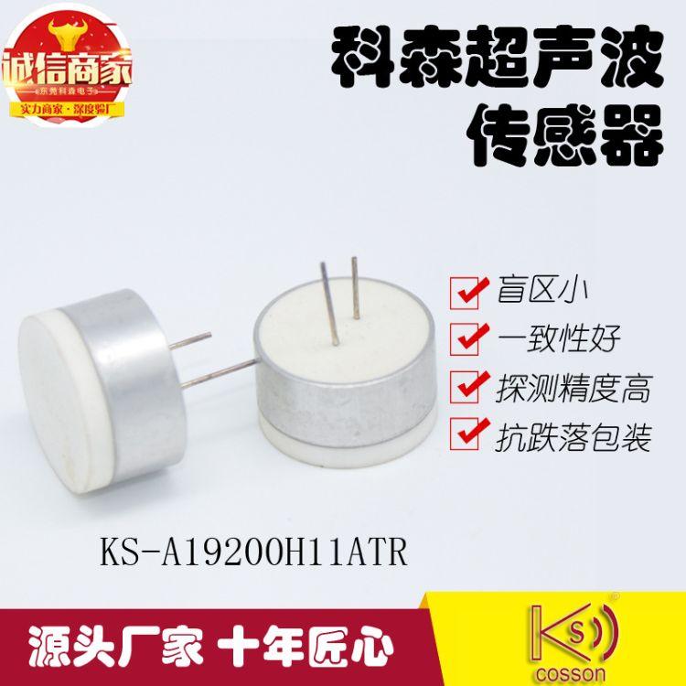 科森 实力厂家产销  高频200KHZ超音波换能器  超声波气体传感器