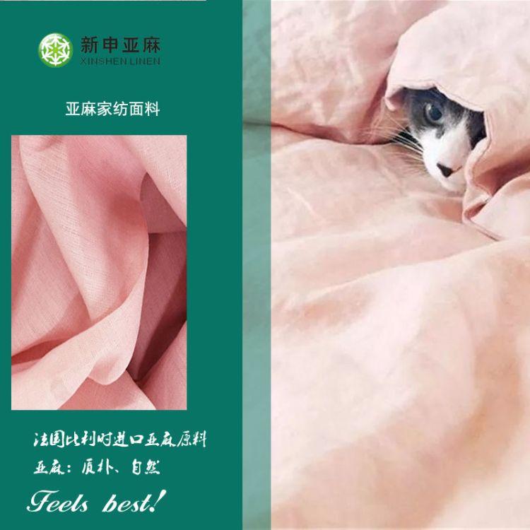 文艺小清新舒适床品亚麻布料 低调粉红色织亚麻布料现货